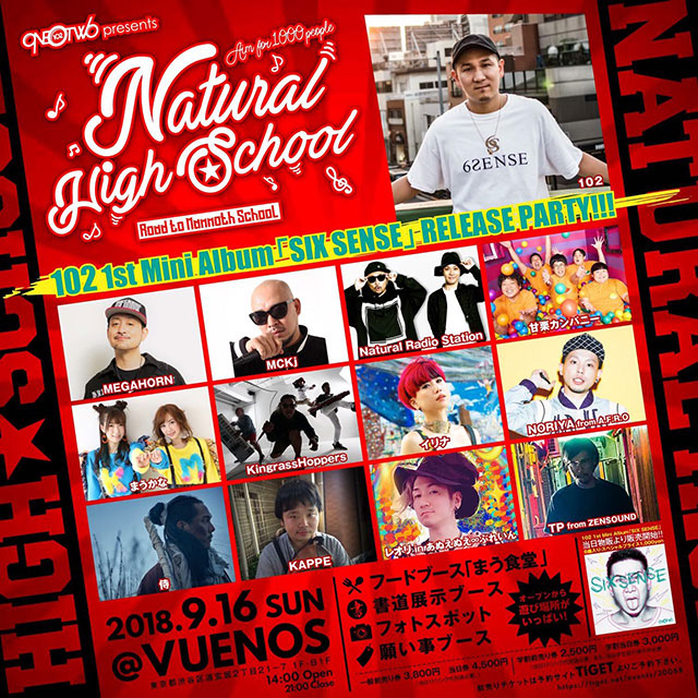 『NATURAL HIGH SCHOOL』<br>at.渋谷VUENOS